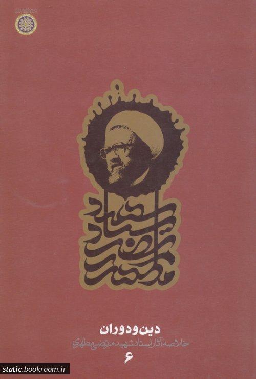 خلاصه آثار شهید مطهری - دفتر ششم: دین و دوران