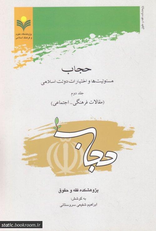 حجاب؛ مسئولیت ها و اختیارات دولت اسلامی - جلد دوم: مقالات فرهنگی - اجتماعی