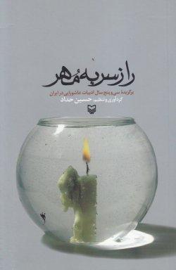 راز سر به مهر: برگزیده سی و پنج سال ادبیات داستانی عاشورا