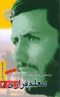 قصه فرماندهان 2: معلم فراری - بر اساس زندگی شهید محمد ابراهیم همت
