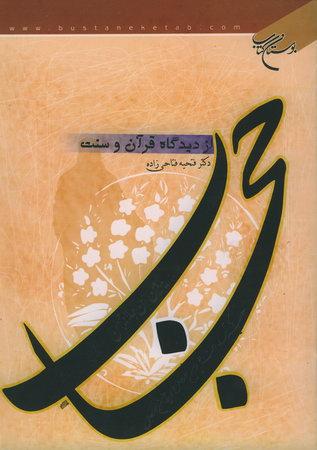 نگاهی به کتاب «حجاب از دیدگاه قرآن و سنت»