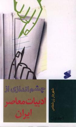 چشم اندازی از ادبیات معاصر ایران - جلد اول