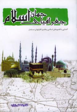 جغرافیای جهان اسلام: آشنایی با کشورهای اسلامی و قلمرو اقلیت های مسلمان