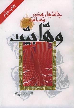 چالش های فکری و سیاسی وهابیت