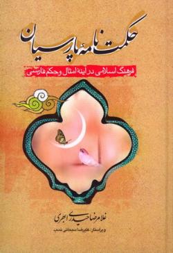 حکمت نامه پارسیان: فرهنگ اسلامی در آیینه امثال و حکم فارسی