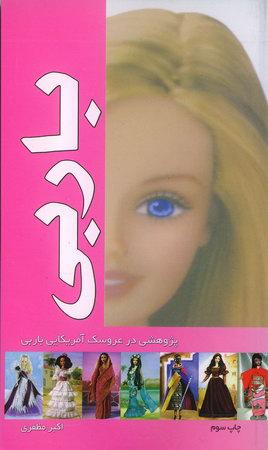 باربی: پژوهشی در عروسک آمریکایی باربی