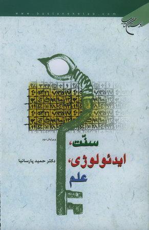 سنت، ایدئولوژی، علم: مجموعه مقالات