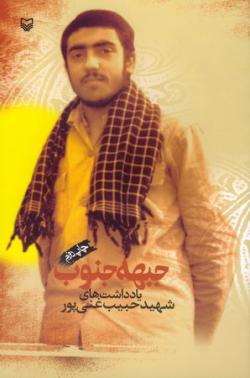 جبهه جنوب : یادداشت های شهید حبیب غنی پور