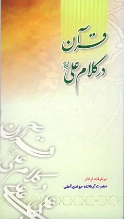 قرآن در کلام علی (ع)