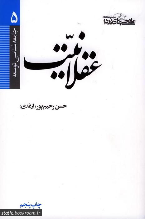 دو کتاب رحیم پور ازغدی تجدید چاپ شد