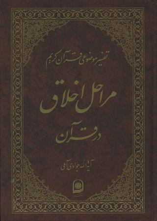 تفسیر موضوعی قرآن کریم - جلد یازدهم: مراحل اخلاق در قرآن