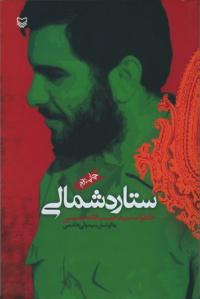 ستاره شمالی: خاطرات سید حبیب الله حسینی