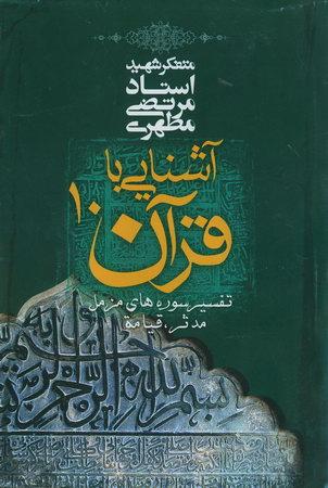 آشنایی با قرآن - جلد دهم