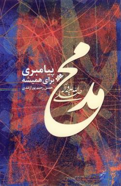 محمد (صلی الله علیه و آله) پیامبری برای همیشه