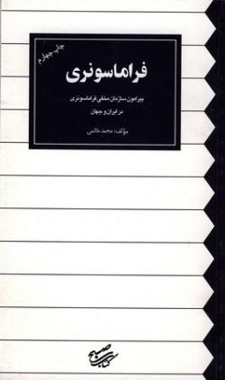 فراماسونری: پیرامون سازمان مخفی فراماسونری در ایران و جهان