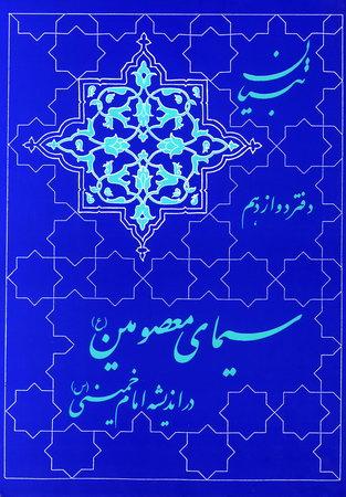 سیمای معصومین(ع) در اندیشه امام خمینی(س)