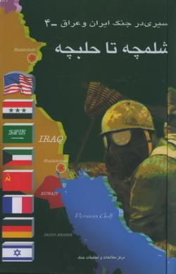 سیری در جنگ ایران و عراق - جلد چهارم: شلمچه تا حلبچه: بررسی وقایع سیاسی - نظامی جنگ در سال 1366، درگیری با آمریکا در خلیج فارس، انتقال نبرد از جنوب به غرب