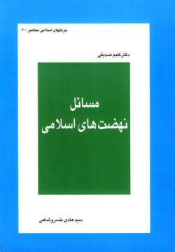 مسائل نهضتهای اسلامی