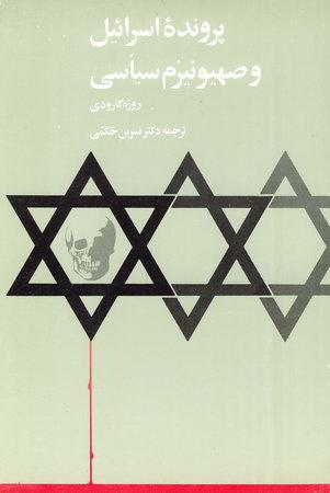 پرونده اسرائیل و صهیونیسم سیاسی
