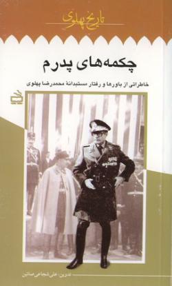 تاریخ پهلوی 8: چکمه های پدرم: خاطراتی از باورها و رفتار مستبدانه محمدرضا پهلوی