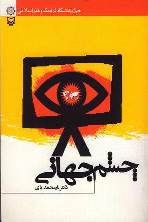 چشم جهانی