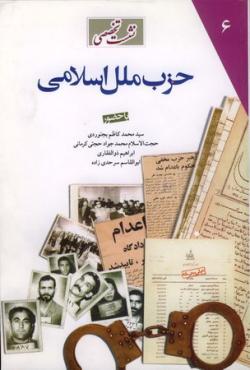 نشست تخصصی حزب ملل اسلامی مجموعه سخنرانی ها و ضمایم - نشست ششم