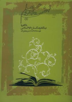 نهضت تولید علم با نگاهی به دیدگاه فرهنگستان علوم اسلامی