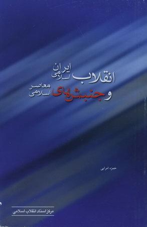 انقلاب اسلامی ایران و جنبشهای اسلامی معاصر