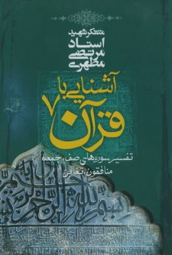 آشنایی با قرآن - جلد هفتم