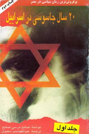 20 سال جاسوسی در اسرائیل - جلد اول