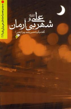 علی (علیه السلام) و شهر بی آرمان