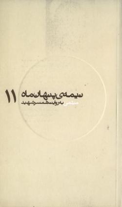 نیمه ی پنهان ماه 11: میثمی به روایت همسر شهید