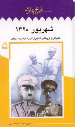 تاریخ پهلوی 10: شهریور 1320: خاطراتی از فروپاشی شتابان ارتش و حکومت رضا پهلوی
