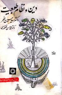 دین و نظام طبیعت (مجموعه سخنرانی های ادوارد کدبری در دانشگاه بیرمنگام 1994)