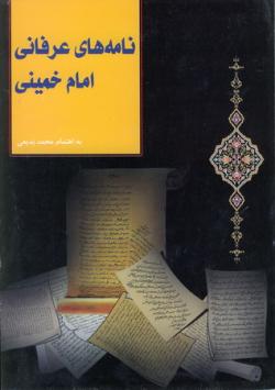 نامه های عرفانی امام خمینی (ره)