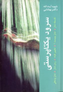 سرود یکتاپرستی: فلسفه نماز، تغییر قبله، زبان نماز، نماز وسطی، نماز چیست؟