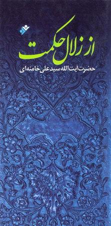 از زلال حکمت: مروری بر آخرین وصیت امیرالمومنین علیه اسلام