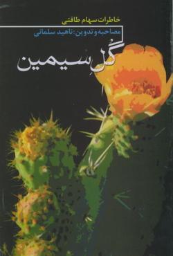 گل سیمین (خاطرات سهام طاقتی)