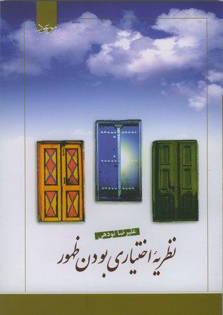 نظریه اختیاری بودن ظهور: (بررسی نقش شیعیان در تعجیل و تحقق ظهور)
