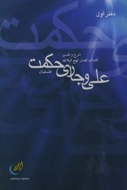 علی (ع) و جاری حکمت - جلد اول: شرح حکمت 1 تا 40 نهج البلاغه