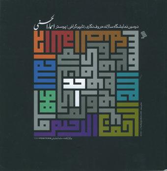 گزیده آثار دومین نمایشگاه سالانه حروف نگاری (تایپوگرافی) پوستر اسماءالحسنی