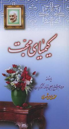 چاپ سی و یکم «کیمیای محبت»؛ شرح حال شیخ رجبعلى خیاط