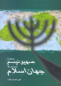 عملکرد صهیونیسم نسبت به جهان اسلام