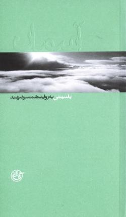 آسمان 3: یاسینی به روایت همسر شهید