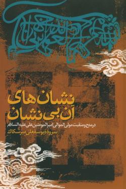 نشان های آن بی نشان: در مدح و منقبت مولی الموالی امیرالمومنین علی علیه السلام