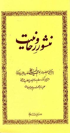 منشور روحانیت: پیام تاریخی و مهم حضرت امام خمینی (ره) به روحانیون سراسر کشور