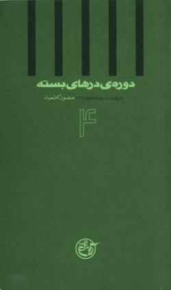دوره ی درهای بسته 4: به روایت منصور کاظمیان