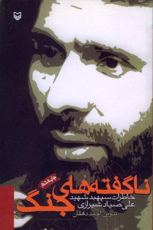 ناگفته های جنگ: خاطرات سپهبد شهید علی صیاد شیرازی