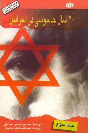 بیست سال جاسوسی در اسرائیل ج3