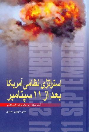 استراتژی نظامی آمریکا بعد از 11 سپتامبر
